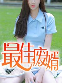 (完整版)《最佳废婿 》陈阳陆雪琪(全文免费阅读)