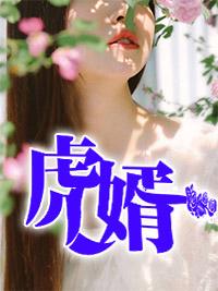 《虎婿小说杨潇》(全文在线阅读)(无弹窗免费下载)