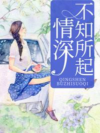 【完本】&《情深不知所起江年周亦白》——小說全文免費閱讀