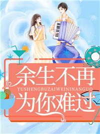《余生不再为你难过》虞美人小说最新章节,叶名琛,叶氏全文免费阅读