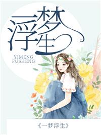 《一梦浮生》云上暖小说最新章节,何书蔓,江迟聿全文免费阅读