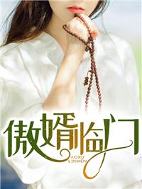 《傲婿临门》龙城飞将小说最新章节,楚老太,龙辰全文免费阅读